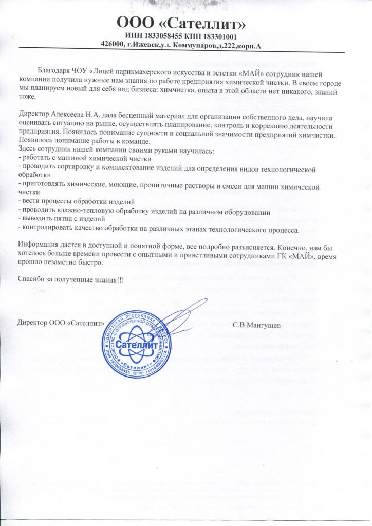 Отзыв об обучении в химчистке МАЙ на технолога (г. Ижевск)