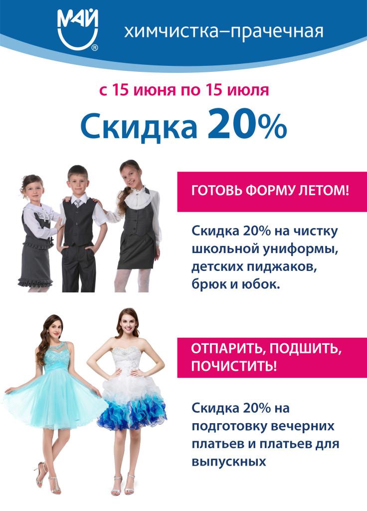 20%_химчисткашкольной формы