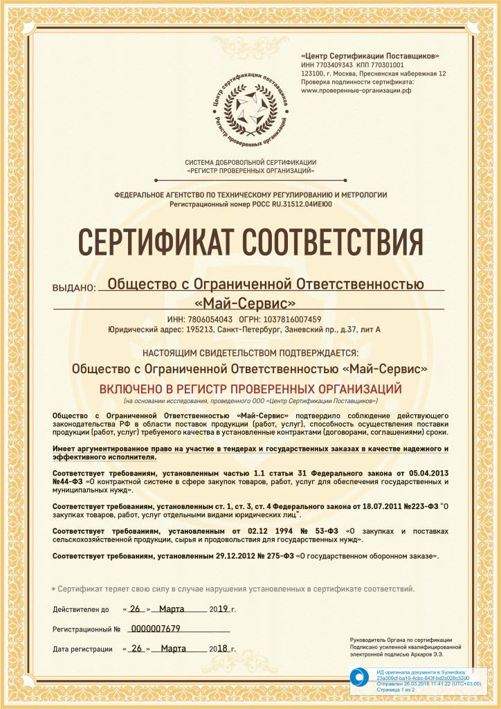 Печатная форма документа Общество с Ограниченной Ответственностью _Май-Сервис_-1