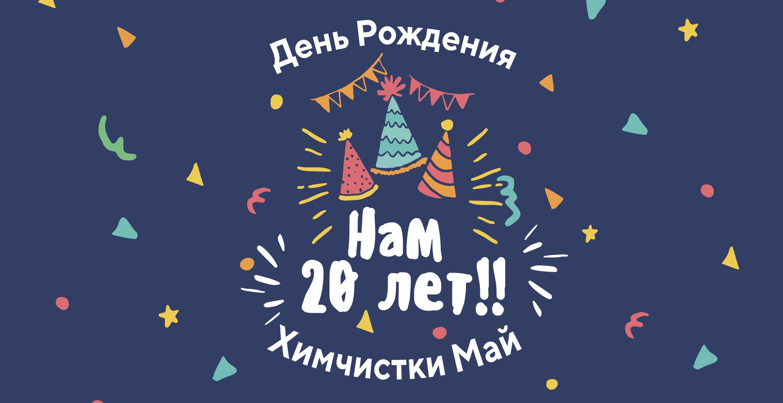 НАМ 20 лет!!